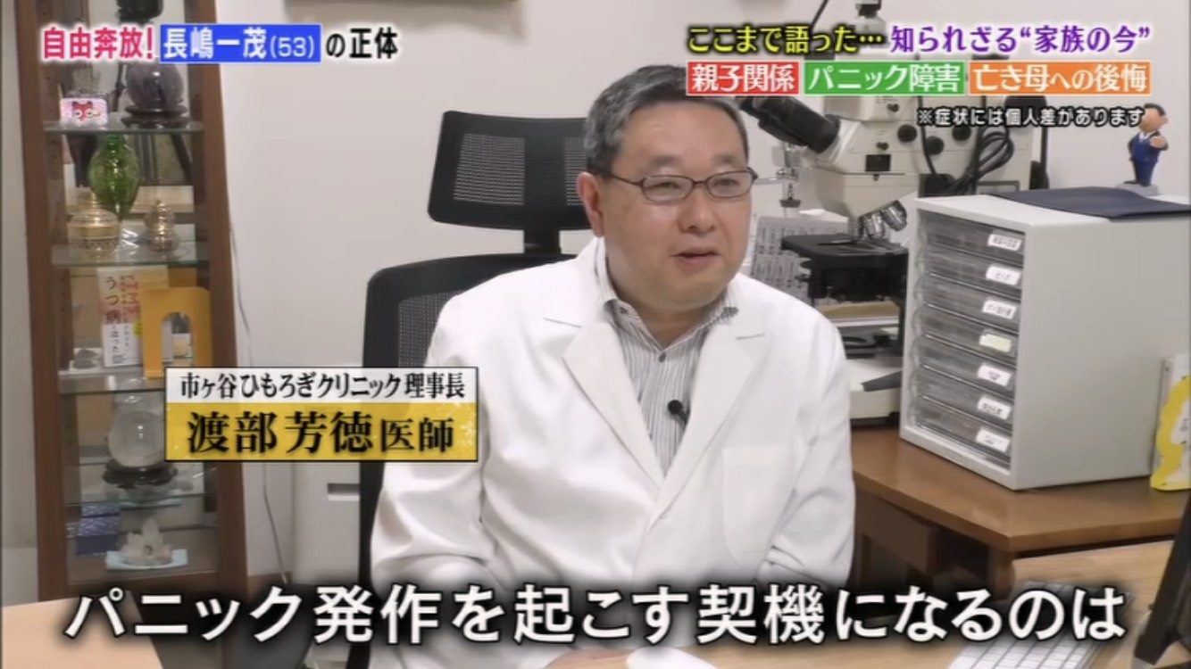 長嶋一茂さんがパニック障害を患っている件で、TV番組で専門医として ...